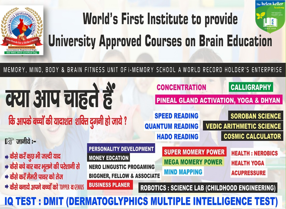 IMPROVE MEMORY LEARNING Courses by Indian Skills Development Council